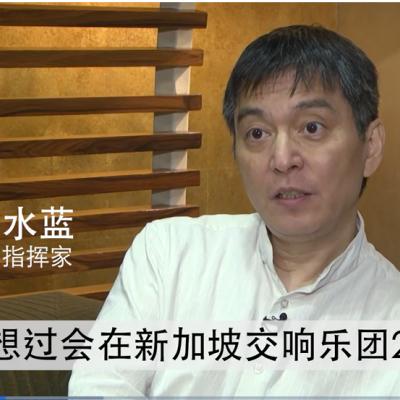 [LIANHE ZAOBAO] 新加坡交响乐团音乐总监水蓝即将卸任